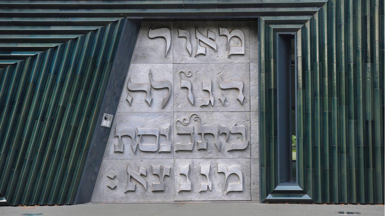 Haupteingang der Mainzer Synagoge (Foto: Imago, imago stock&people / sepp spiegl)